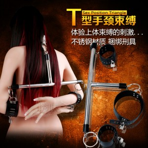 【SM用具】直型钢管手颈束缚