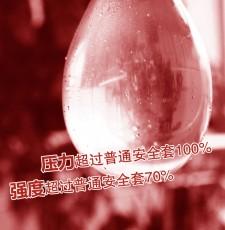 【计生用品】 倍力乐  同志套  10只装