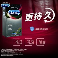 【计生用品】杜蕾斯持久装12只装避孕套