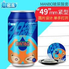 名流铁罐装水润避孕套紧绷超薄小号套 49mm男女用安全套成人用品