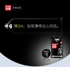 尚牌避孕套超薄正品经典004原装进口003男用女用001安全套套0.01
