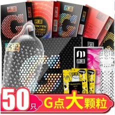 名流G点联盟50只装组合安全套冰火螺纹大颗粒情趣避孕舒适狼牙套