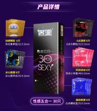 名流30只组合装避孕套名流性感五合一夫妻情趣用品