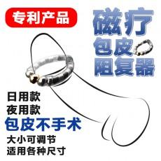 JOKER磁疗阻复环运动型 男性成人情趣用品套环 成人用品