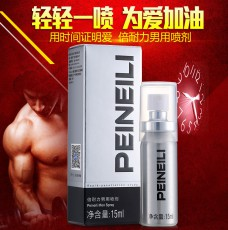 Peineili倍耐力男用喷剂15ml 厂家直销成人情趣保健夫妻性用品 举报