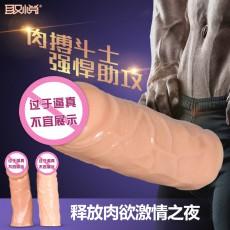 取悦肉搏斗士水晶套 加长套加粗狼牙套阴经套情趣性用品
