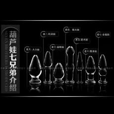 水晶玻璃肛塞 男用 同志gay后庭肛门塞 菊花塞 肛交自慰 男女通用