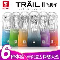 【男用器具】Galaku飞机杯彩虹飞机杯(限价68元)