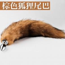 【情趣用品】狐狸尾巴后庭金属肛塞