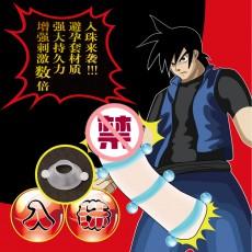 【情趣用品】JOKER阻复环入珠男用环