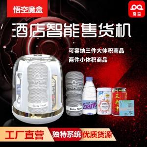 【售货机】新款酒店式智能无人售货机(5格机)