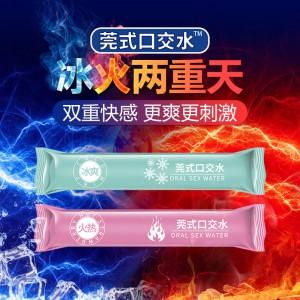 【情趣用品】交悦莞式口交水袋装10ml薄荷(冰)草莓(火)