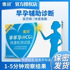 【排卵测孕】雅讯早早孕(HCG)10条装/盒