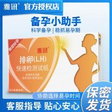 【排卵测孕】雅讯排卵(LH)10条装/盒