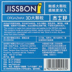 【避孕套】杰士邦3D大颗粒3/6/8只装