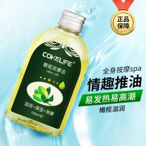 【情趣用品】cokelife橄榄按摩油130ml