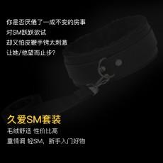 【SM用具】久爱毛绒捆绑8/12件套