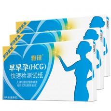 【排卵测孕】雅讯早早孕(HCG)3.0mm 10条装/盒